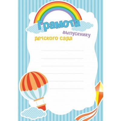 """Грамота А4 формата  """"Выпускнику детского сада"""""""