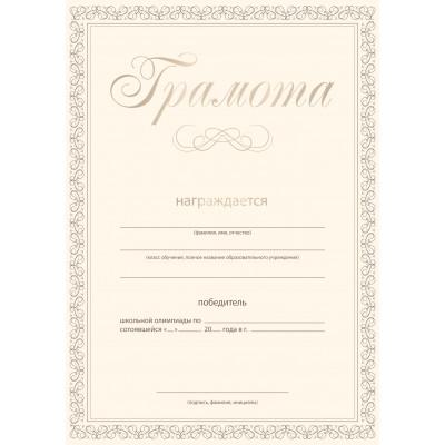 """Грамота А4 формата  """"Награждается победитель"""""""
