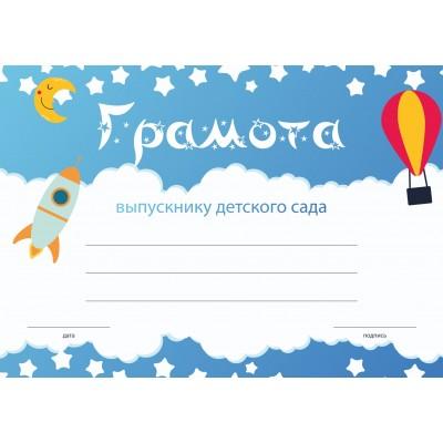 "Грамота А4 формата  ""Выпускнику детского сада"", горизонтальная"