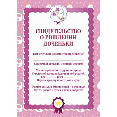 Свидетельство о рождении дочки