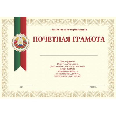 Почетная грамота с гербом  А4 формата, горизонтальная