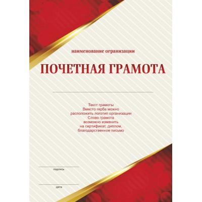 Почетная грамота  А4 формата, вертикальная, красная