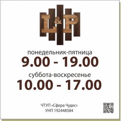 Табличка на двери ПВХ (3мм) 500*500мм., + пленка полноцветная (шфп)