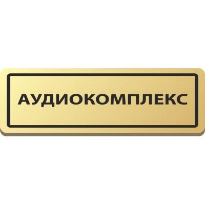 Табличка на дверь 300*100мм.,двухслойный пластик золото/серебро с гравировкой