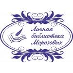 Экслибрис, библиотечный штамп №10