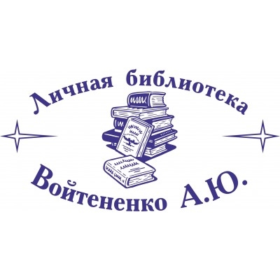 Экслибрис, библиотечный штамп №14