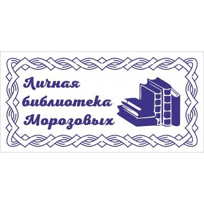 Библиотечный штамп, экслибрис №16