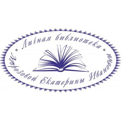Экслибрис, библиотечный штамп №18