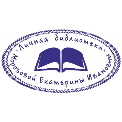 Экслибрис, библиотечный штамп №19