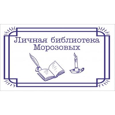 Библиотечный штамп, экслибрис №20