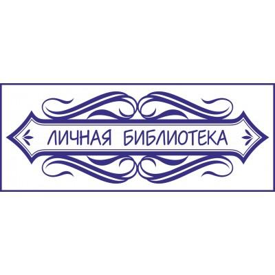 Библиотечный штамп №05