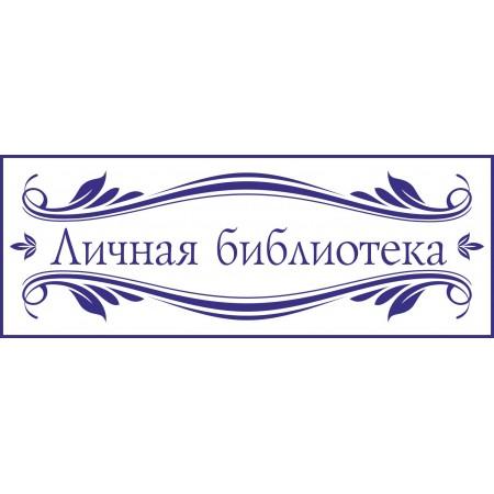 Библиотечный штамп №06