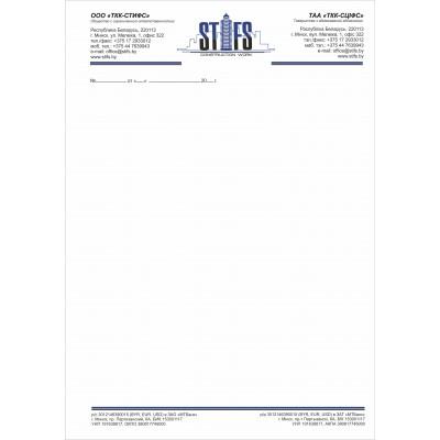 Бланк А4 , бумага 80 гр/м2, полноцветная печать