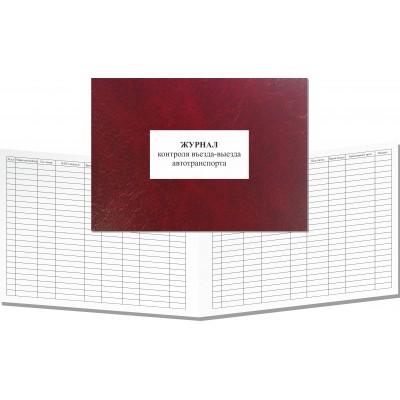 Журнал канцелярский А4  с одинаковыми страницами, 46 листов