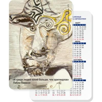 Календарь карманный 100х70 мм, двусторонняя ламинация, скругление углов, 50шт.