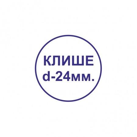 Клише d-24 мм. под оснастку Printer R24