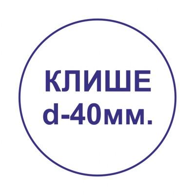 Клише d-40 мм. под оснастку Printer R40