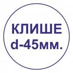 Клише d-45 мм. под оснастку Printer R45