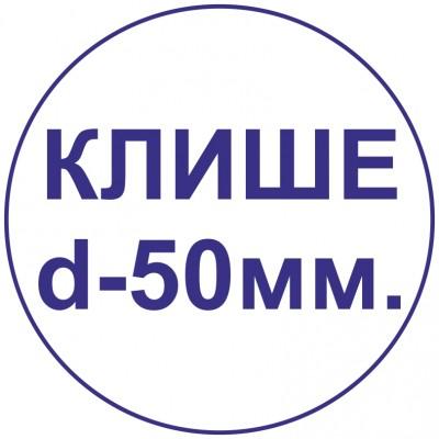 Клише d-50 мм. под оснастку Printer R50