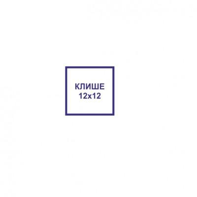 Клише 12*12мм. под оснастку Printer Q12, Trodat 4921