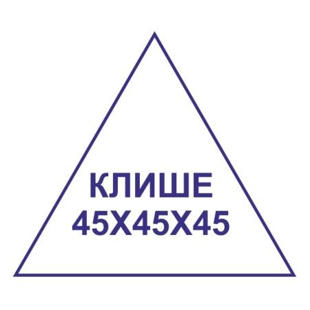 Клише треугольное 45*45*45мм. под оснастку Printer T45