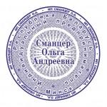 Печать для ИП. Образец №01