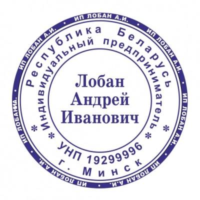Печать для ИП. Образец №04
