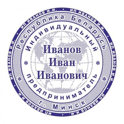 Печать для ИП. Образец №05