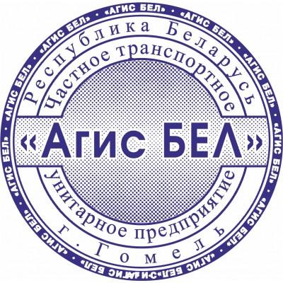 Печати для юридических лиц. Образец №10