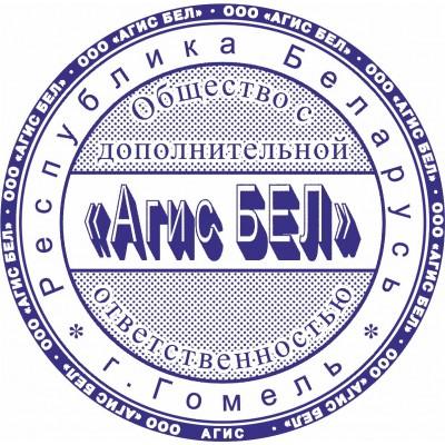 Печати для юридических лиц. Образец №19