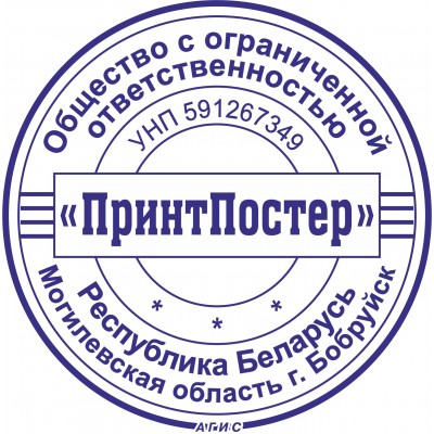 Печати для юридических лиц. Образец №23