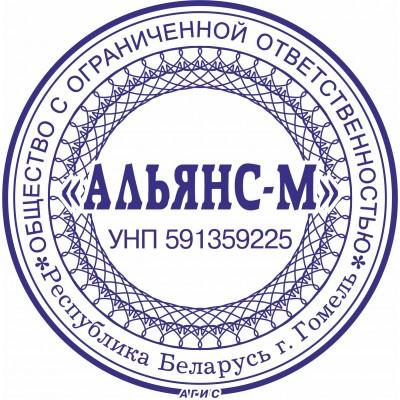 Печати для юридических лиц. Образец №25