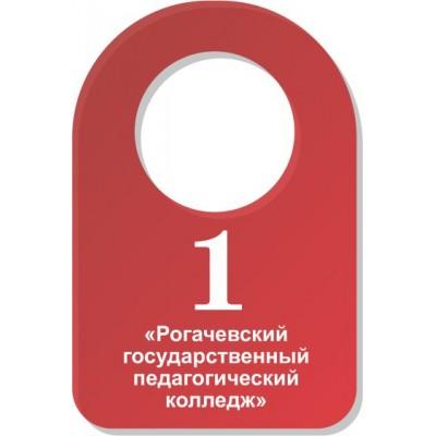 Номерки из оргстекла с затиранием цвета 40*60мм., Арт7