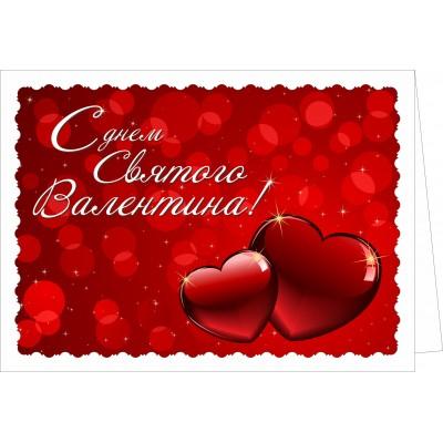 Открытка С днем Святого Валентина, двусторонняя, №3