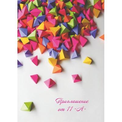 Приглашение 105*148мм. нанесение полноцветное,  с 2 сторон, бумага 350гр., Арт.5