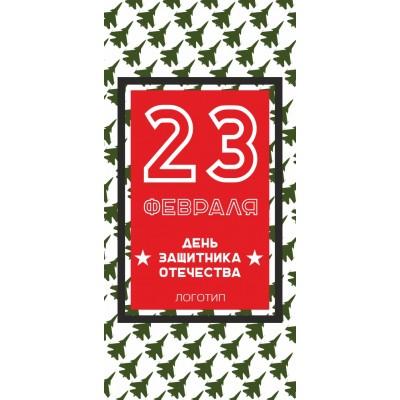 Открытки к 23 февраля, карточка 300,  односторонние, №3
