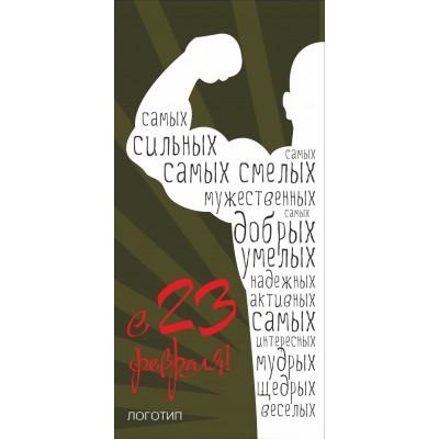 Открытки к 23 февраля, карточка 300,  односторонние, №4