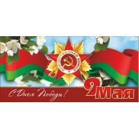 9 мая открытки