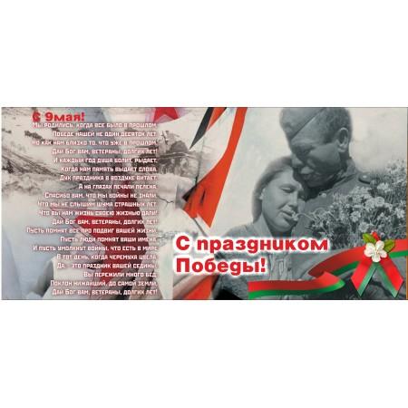 9 МАЯ открытка, односторонняя, №02