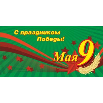 9 МАЯ открытка, односторонняя, №06
