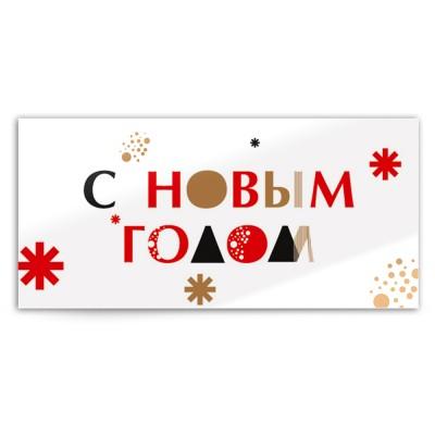 """Новогодняя открытка """" с новым годом № 10 """""""