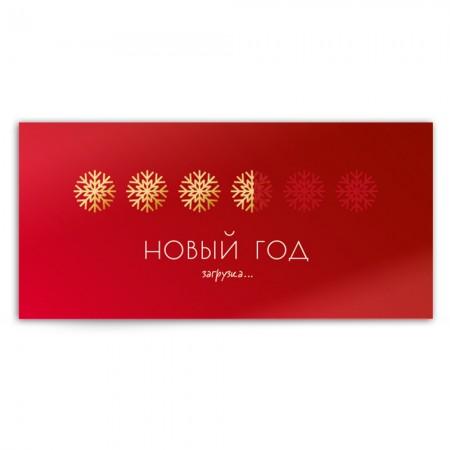 """Новогодняя открытка """"новый год, загрузка…"""""""