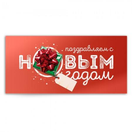"""Новогодняя открытка """"с подарком"""""""