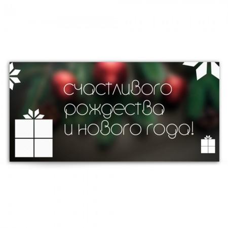 """Новогодняя открытка """"счастливого рождества"""""""