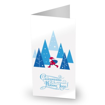 """Новогодняя открытка """" дед мороз в лесу"""""""