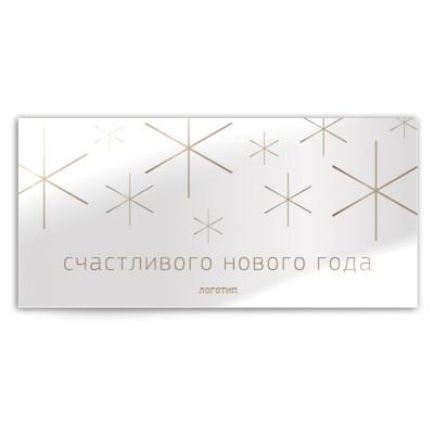 Новогодняя открытка  «счастливого нового года №5»