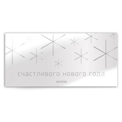 Новогодняя открытка  «счастливого нового года №6»