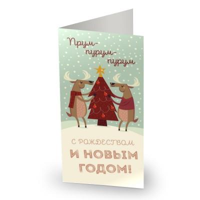 "Новогодняя открытка  ""Пурум-пурум-пурум"""