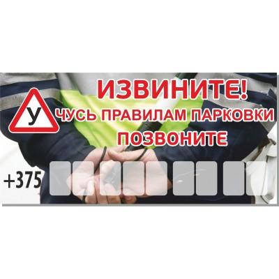 Парковочная табличка №2. Минимальный заказ 4шт.