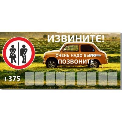Парковочная табличка №5. Минимальный заказ 4шт.